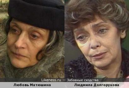 Любовь Матюшина и Людмила Долгорукова