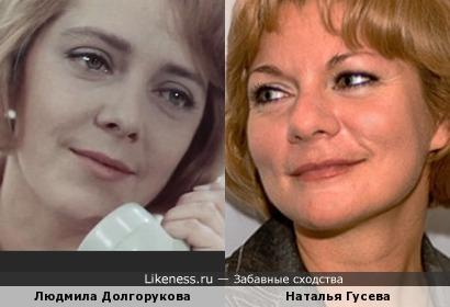 Людмила Долгорукова и Наталья Гусева