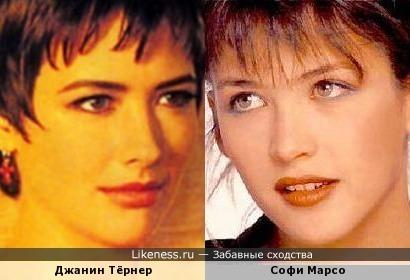 Джанин Тёрнер и Софи Марсо
