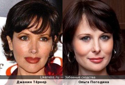 Джанин Тёрнер и Ольга Погодина