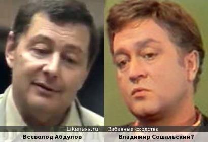 Всеволод Абдулов и Владимир Сошальский