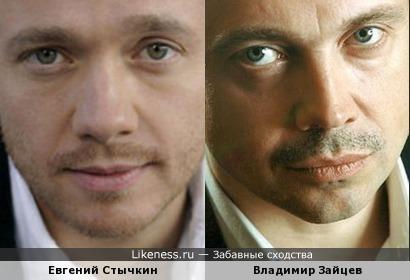 Евгений Стычкин и Владимир Зайцев