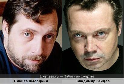 Никита Высоцкий и Владимир Зайцев