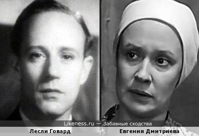 Лесли Говард и Евгения Дмитриева
