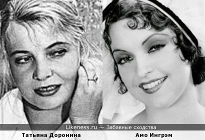 Татьяна Доронина и Амо Ингрэм