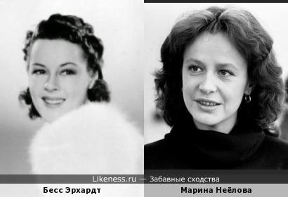 Бесс Эрхардт и Марина Неёлова
