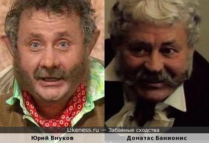 Юрий Внуков и Донатас Банионис