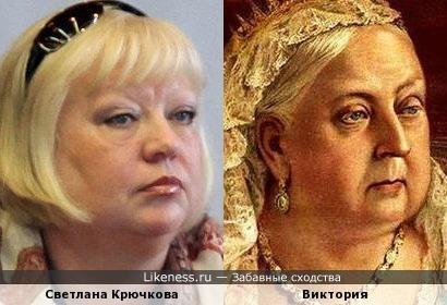 Светлана Крючкова и королева Виктория