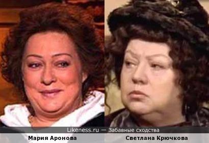 Мария Аронова и Светлана Крючкова