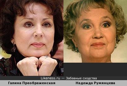 Галина Преображенская и Надежда Румянцева