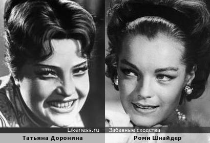Татьяна Доронина и Роми Шнайдер