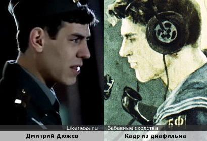 Дмитрий Дюжев похож на персонаж диафильма