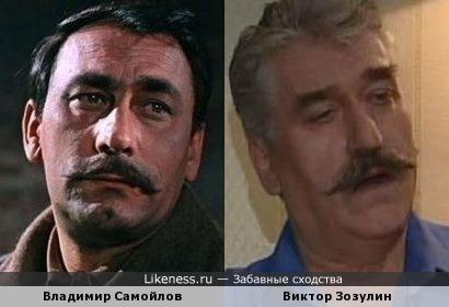 Владимир Самойлов и Виктор Зозулин
