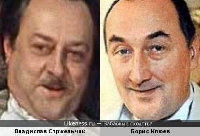 Владислав Стржельчик и Борис Клюев