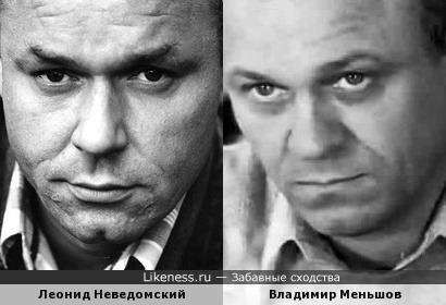 Леонид Неведомский и Владимир Меньшов