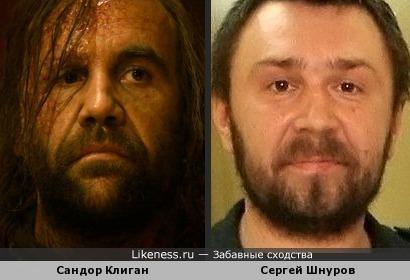 Сандор Клиган и Сергей Шнуров