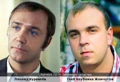 Леонид Куравлёв и Глеб Клубника Жемчугов