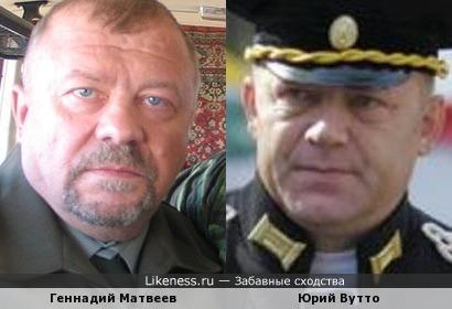 Геннадий Матвеев и Юрий Вутто