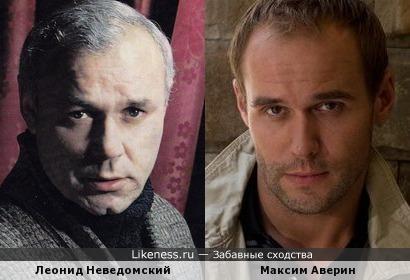 Леонид Неведомский и Максим Аверин