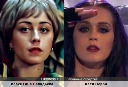 Валентина Паладьева и Кэти Перри