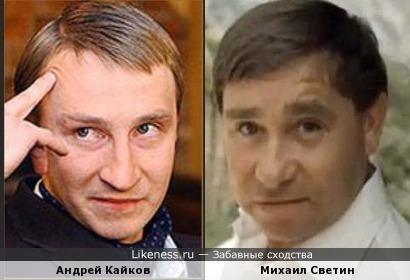 Андрей Кайков и Михаил Светин