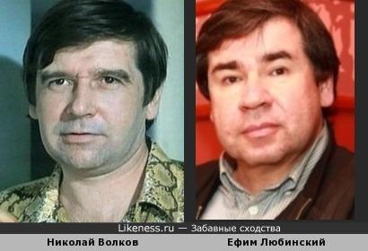 Николай Волков и Ефим Любинский