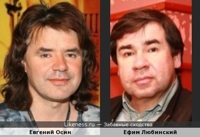 Евгений Осин и Ефим Любинский