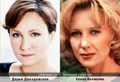 Дарья Дроздовская и Елена Яковлева
