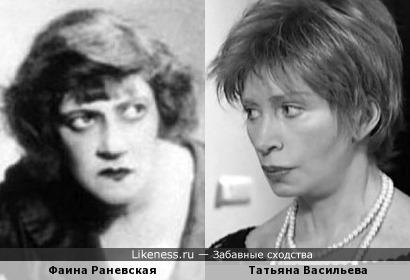Фаина Раневская и Татьяна Васильева