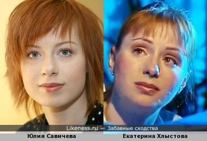 Юлия Савичева и Екатерина Хлыстова