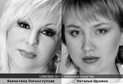 Валентина Легкоступова и Наталья Щукина