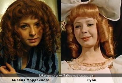 Амалия Мордвинова похожа на Суок