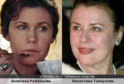 Алевтина Румянцева и Валентина Толкунова