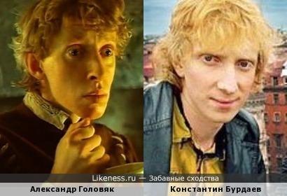 Александр Головяк и Константин Бурдаев