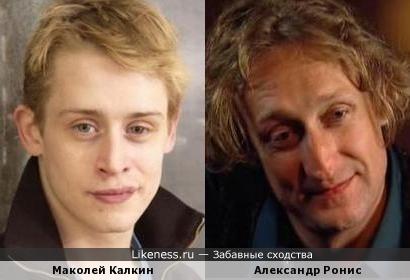Маколей Калкин и Александр Ронис