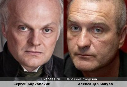 Сергей Барковский и Александр Балуев