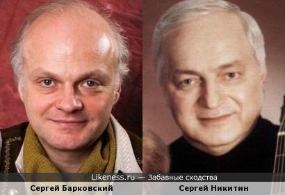Сергей Барковский и Сергей Никитин
