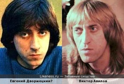 Евгений Дворжецкий и Виктор Авилов