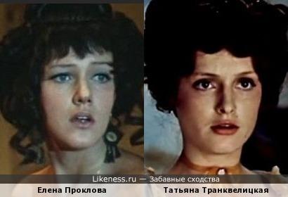 Елена Проклова и Татьяна Транквелицкая