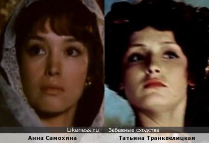Анна Самохина и Татьяна Транквелицкая