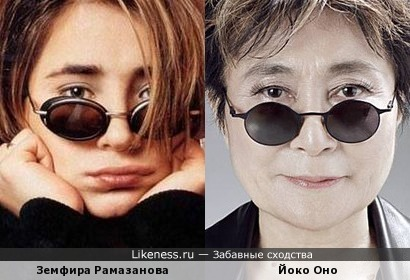 Земфира Рамазанова и Йоко Оно