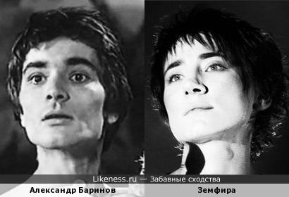 Александр Баринов и Земфира Рамазанова