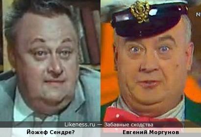 Йожеф Сендрё и Евгений Моргунов