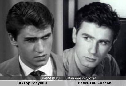 Виктор Зозулин и Валентин Козлов