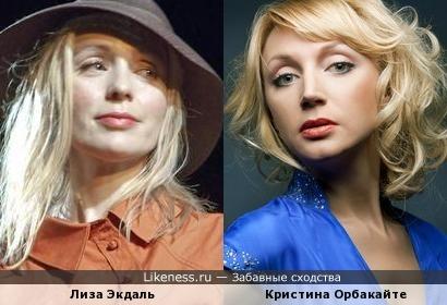 Лиза Экдаль и Кристина Орбакайте