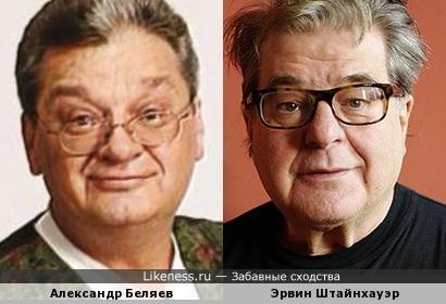Александр Беляев и Эрвин Штайнхауэр