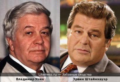Владимир Ухин и Эрвин Штайнхауэр