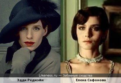 Эдди Редмэйн и Елена Сафонова