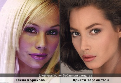 Елена Корикова и Кристи Тарлингтон