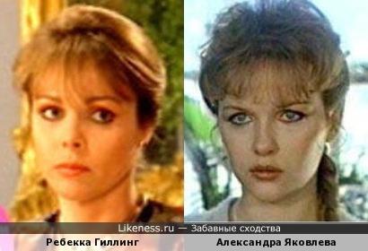 Ребекка Гиллинг и Александра Яковлева